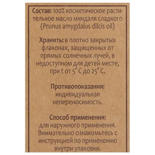 Масло миндальное для лица, тела и волос Botavikos
