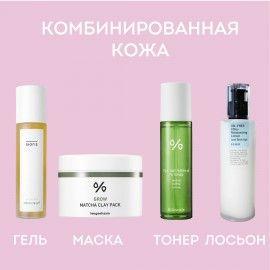 КОМБИ КОЖА - система ухода для комбинированной кожи